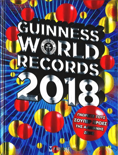 Guinness World records 2018 Εκδ Μίνωας
